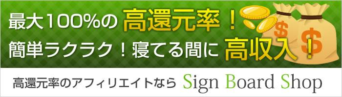 SBS_アフィリエイトプログラム